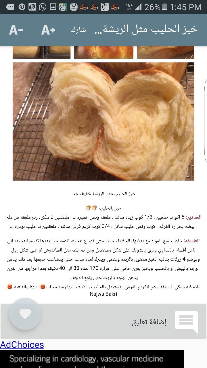 Pin By Salwa On Arabic Food Recipes Cooking Recipes Food And Drink