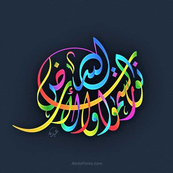 الله نور السماوات والأرض Abdo Fonts Islamic Art Calligraphy Islamic Calligraphy Islamic Calligraphy Painting