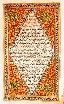 History of the Malay language | Frontspiece of a copy of Sulatus al-Salatin
