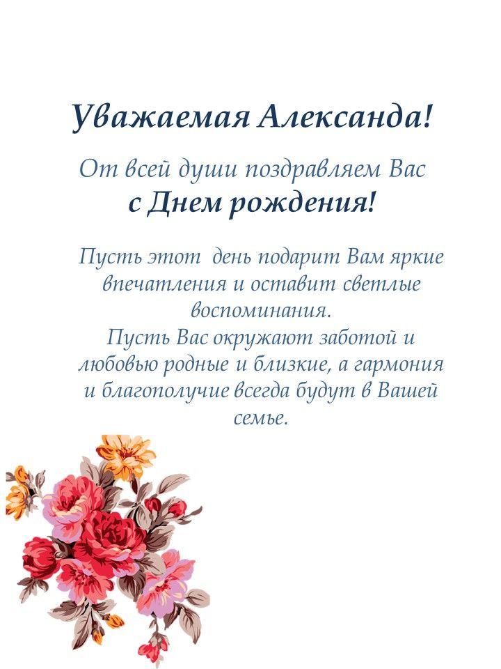 для Александры