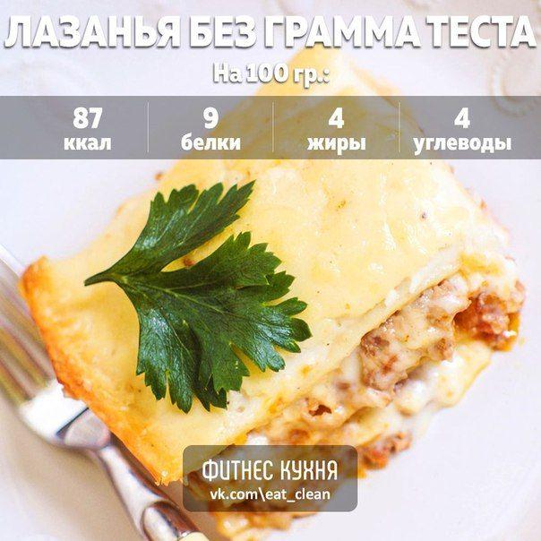 Обед стройных: лазанья без грамма теста!👌🏻 <br> <br>Ингредиенты: <br> <br>Кабачок – 300 г <br>Куриное филе – 250 г <br>Йогурт натуральный – 250 г <br>Яйцо – 1 шт <br>Лук – 1 шт <br>Морковь – 1 шт <br>Сыр – 100 г <br>Томатная паста –70 г <br>Мускатный орех – 1 щепотка <br>Соль, перец - по вкусу..