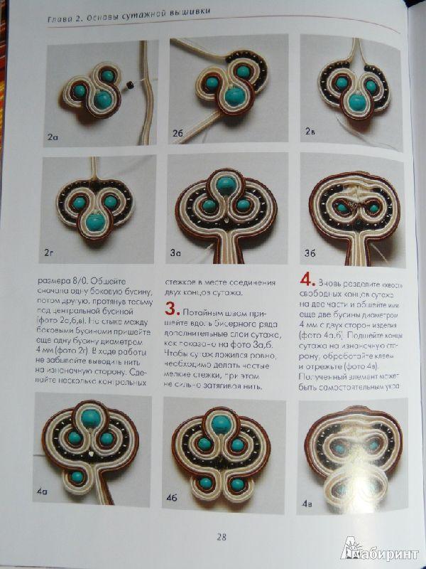 Иллюстрация 5 из 22 для Сутажная вышивка - Аннета Валюс | Лабиринт - книги. Источник: Перфекционистка