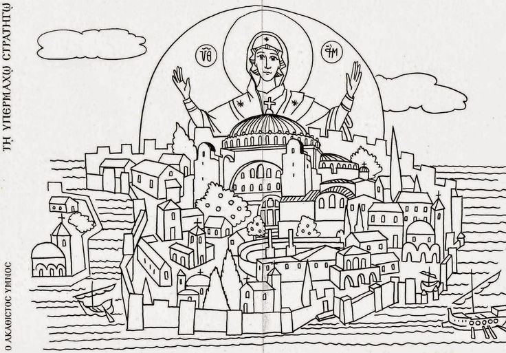 Great Lent Coloring Pages orthodoxeducationblogspot