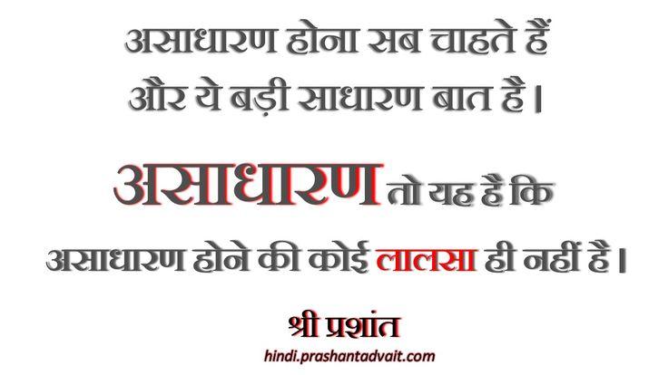 असाधारण होना सब चाहते हैं और ये बड़ी साधारण बात है। असाधारण तो यह है कि असाधारण होने की कोई लालसा ही नहीं है। ~ श्री प्रशांत  #ShriPrashant #Advait #simplicity #greed Read at:- prashantadvait.com Watch at:- www.youtube.com/c/ShriPrashant Website:- www.advait.org.in Facebook:- www.facebook.com/prashant.advait LinkedIn:- www.linkedin.com/in/prashantadvait Twitter:- https://twitter.com/Prashant_Advait