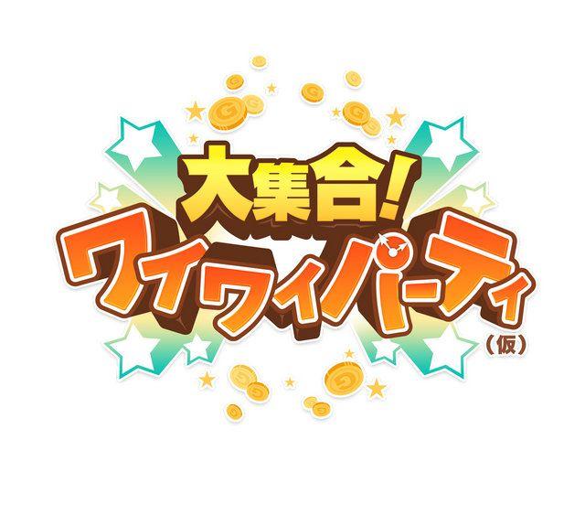 『大集合!ワイワイパーティー(仮)』タイトルロゴ