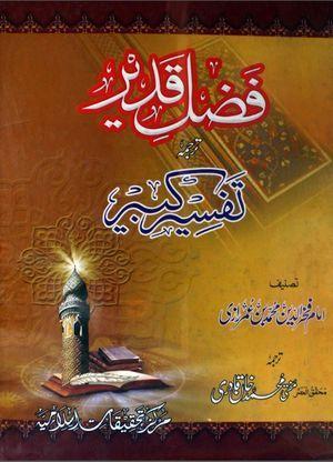 Fazal E Qadeer Tarjma Tafseer E Kabeer By Imam Razi Quran Pdf Urdu Quran Urdu