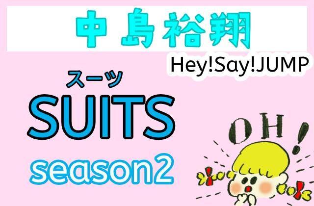 Suits2 配信先 ドラマ