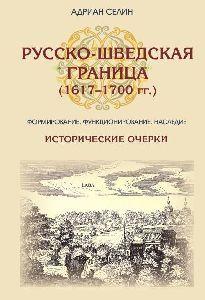 Русско-шведская граница (1617–1700 гг.). Формирование, функционирование, наследие. Исторические очерки.