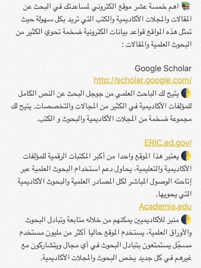 Pin By Real Madrid On Dvlp Pers Google Scholar Writing Skills Writing