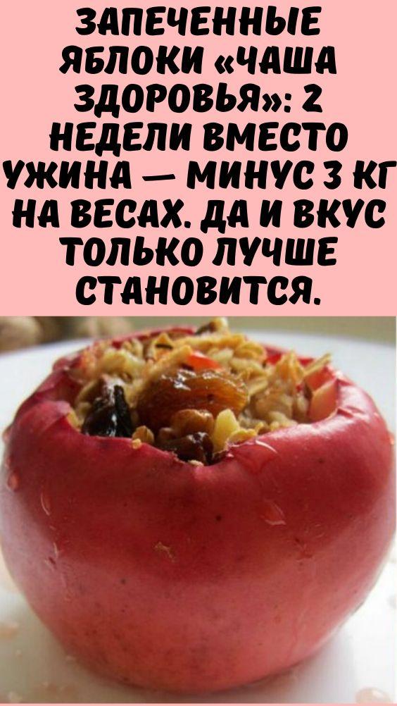 Печеные яблоки на диете протасова