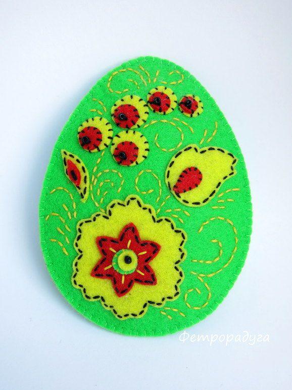 Пасхальное яйцо-магнит из фетра