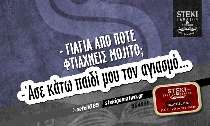 - Γιαγιά από πότε φτιάχνεις mojito; @nefeli085 - http://stekigamatwn.gr/s4539/