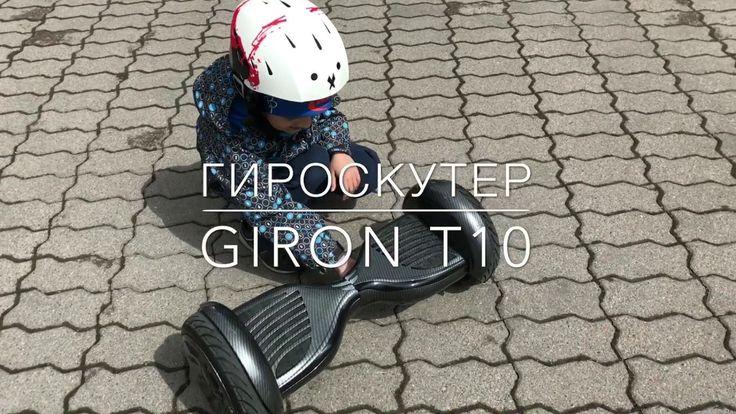 Обзор гироскутера 10 дюймов с надувными колесами Giron T10 2017.