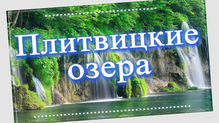 Одной из самых красивых достопримечательностей природного характера в Европе является Плитвицкий Национальный Парк, расположенный на территории современной Х...