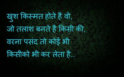 Shayari Hi Shayari: kisamat shayari images in hindi