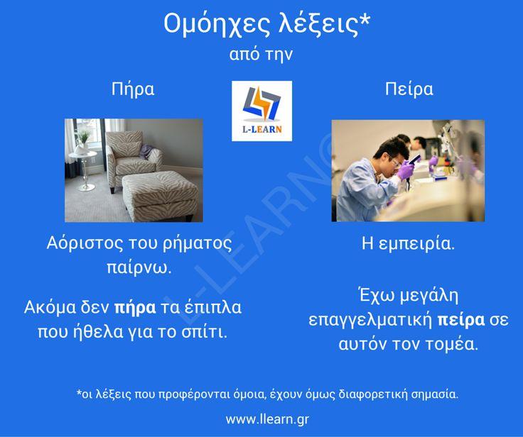"""""""Πήρα"""" ή """"πείρα""""; #vocabulary #Greek #greek #language #homonyms #λεξιλόγιο #Ελληνικά #ελληνική #γλώσσα #ομόηχες #LLEARN"""