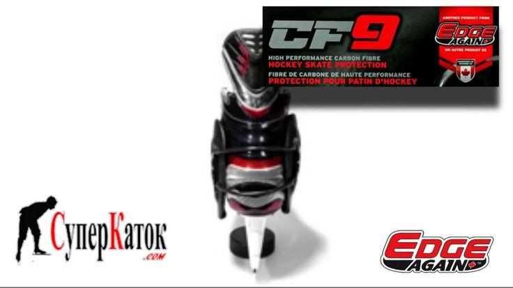 Всем, интересующимся вопросами безопасности в хоккее: поступил в продажу щиток CF9 на ботинок конька от изобретателя и производителя экспрес-заточки коньков Edge Again, которая являтся практически обязательным атрибутом на скамейке игроков в клубах НХЛ)! Щиток выдерживает удар шайбы, летящей со скоростью даже 160 км/час!