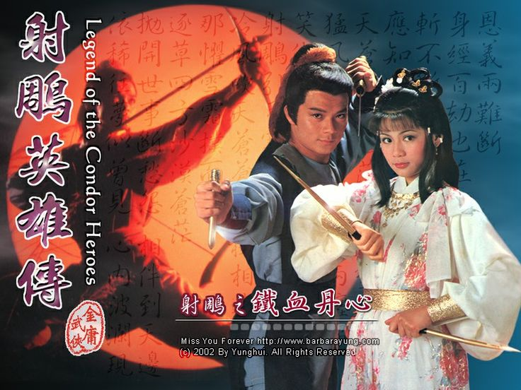 Condor Heroes Trilogy.  This one is wayyyyy longer than 150 minutes, but had to put it on here.  Absolute favorite!!!  <3 Barbara Yung & Felix Wong's 1983 version