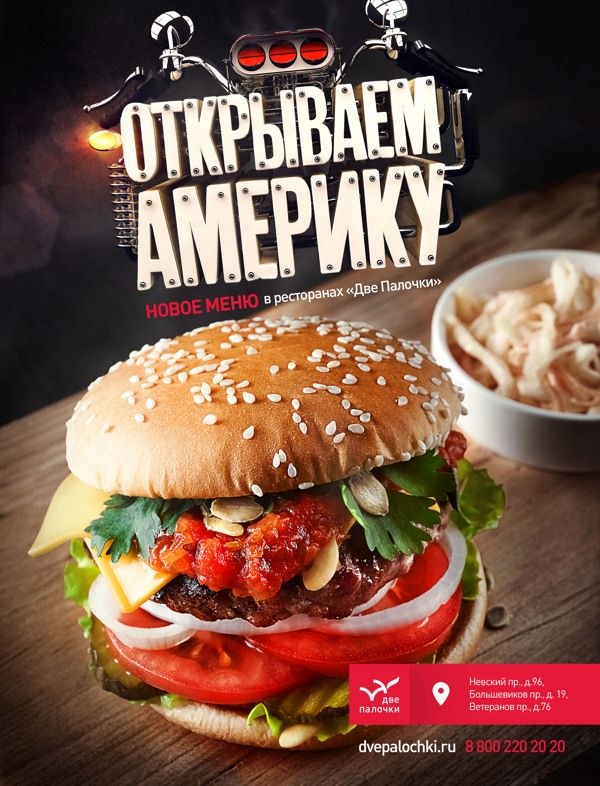 Magazine advertising | New American menu by Ilya Levit, via Behance