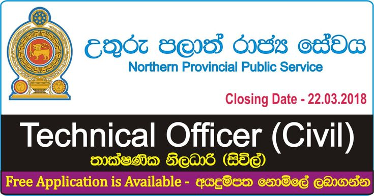 Technical Officer (Civil) (Contract Basic) Vacancies at Northern Provincial Public Service