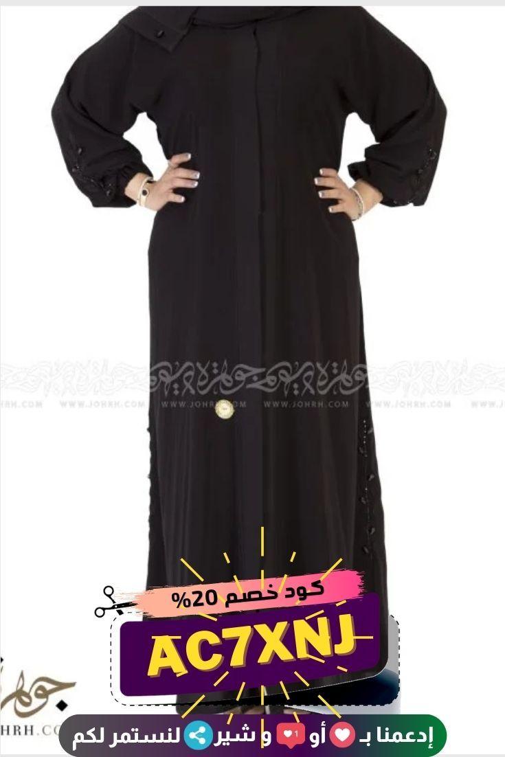 عبايات عملية مناسبة لطالبات الجامعة استخدمي كود خصم 20 Ac7xnj Dresses With Sleeves Long Sleeve Dress Fashion