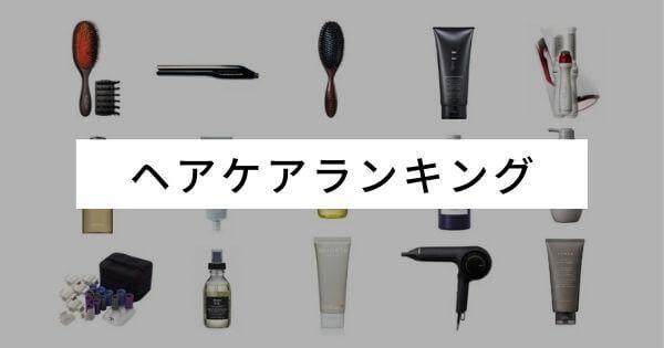 レディース マッシュヘアスタイル 髪型20選 2020 シャンプー