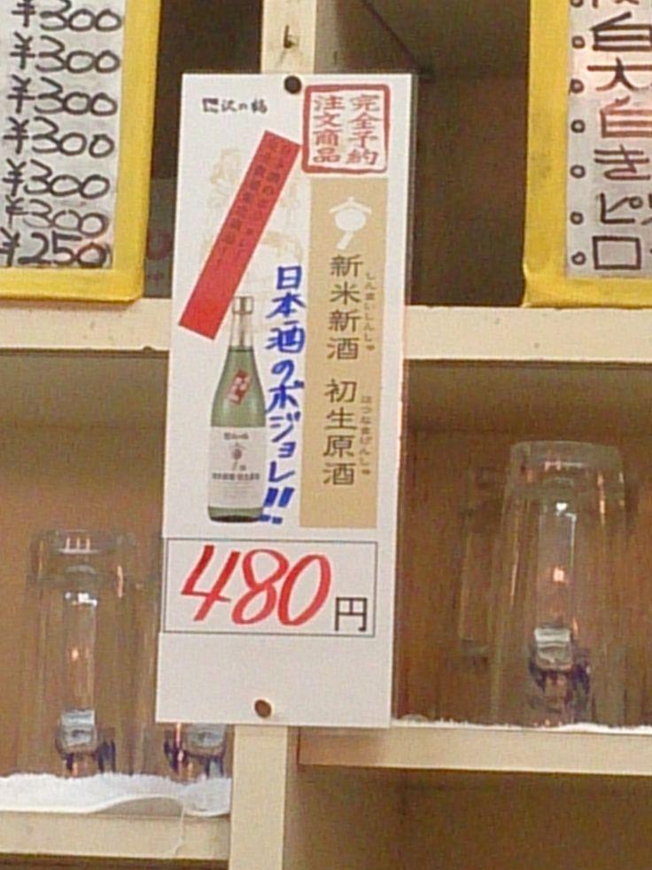 それをいうなら「日本酒のヌーボー」
