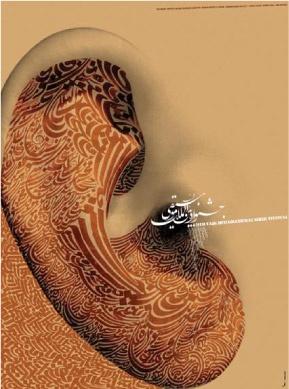 Fajr International Music Festival, Poster, 2006 / designed by Mehdi Saeedi