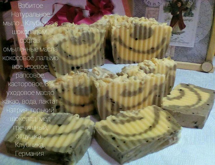 Натуральное мыло ,, Клубника с шоколадом,, soap organik
