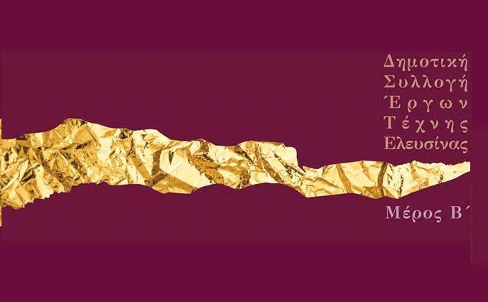 2η έκθεση Δημοτικής Συλλογής Έργων Τέχνης Ελευσίνας