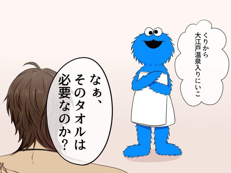 くりから大江戸温泉入りにいこ