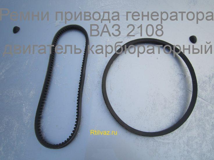 Ремни генератора: http://www.rtiivaz.ru/2012/04/remen-privoda-generatora-avto-vaz/ ваз 2108-3701720 «гладкий», ваз 2108-3701720-01 «зубчатый» с карбюраторным мотором, размер ремня 715 профиль ремня нулевой