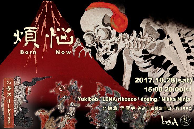 10月28日に北鎌倉の浄智寺でヒップホップパーティー「煩悩(Born now)」が開催される。 本パーティーは、2016年11月に文京区・本郷の法真寺にて初開催されており、今回で2回目。来場者はワイヤレスヘッドホンを装着し、DJの音楽を聴くサイレントディスコの方法が取られる。会場には2ステージあり、メインとなるヒップホップステージにはLAを拠点に活動する SOULECTIONのYukibebが出演。また、VJは本殿そのものをスクリーンにして映像を映し出す