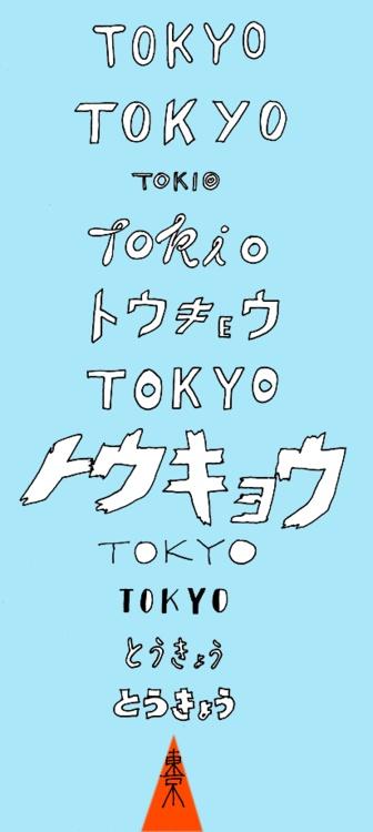 スカイツリーは何色?青?グレー?  東京タワーはインターナショナルオレンジ