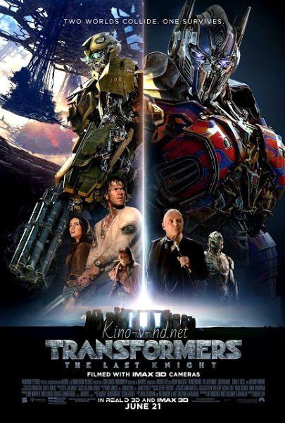 Фильм Трансформеры 5: Последний рыцарь (2017) смотреть онлайн бесплатно
