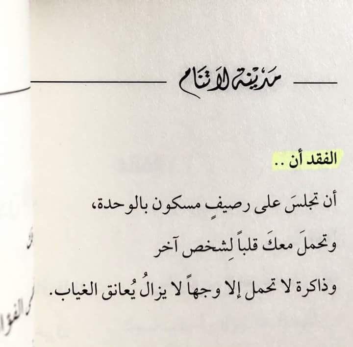 روح الحياة مقولة Arabic Quotes Words Wallpaper Quotes