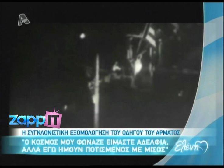 zappIT.gr Η εξομολόγηση του οδηγού του άρματος