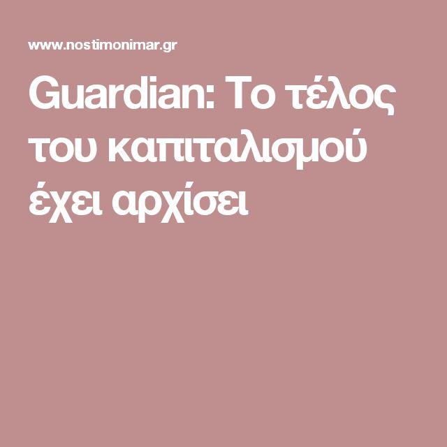 Guardian: Το τέλος του καπιταλισμού έχει αρχίσει