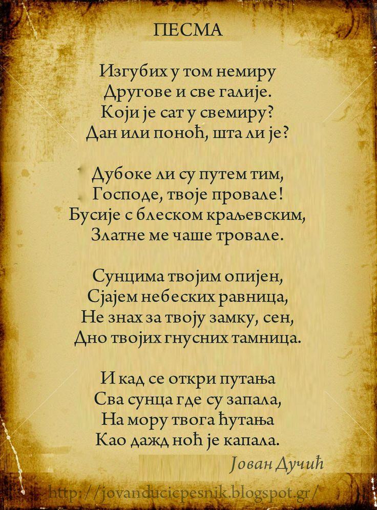 Jovan Dučić - pesnik, Pesma
