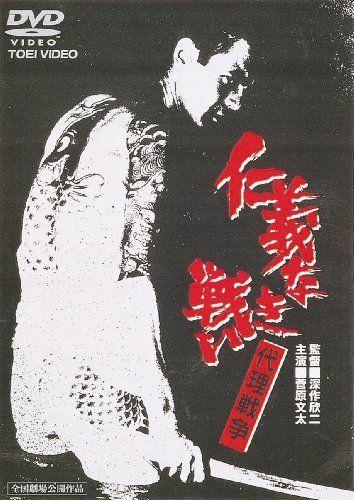 仁義なき戦い 代理戦争 Jingi naki tatakai dairi senso Combat sans code d'honneur 3 (fr) Yakuza papers - Proxy Wars (en)