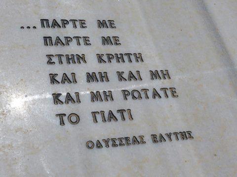 Πάρτε με στην Κρήτη και μη ρωτάτε το γιατί