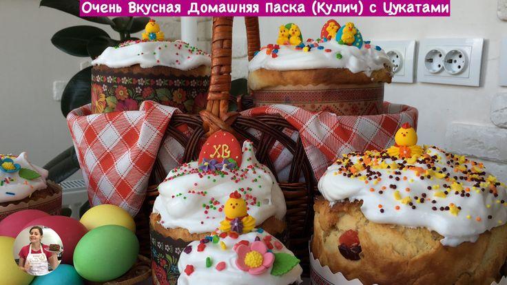 Вкусный Пасхальный Кулич (Паска, Пасха) с Цедрой и Цукатами | Easter Bre...