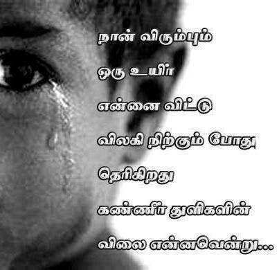 More Tamil Kavithai Wwwkadhalkavithaicom Kavithaigal Feelings