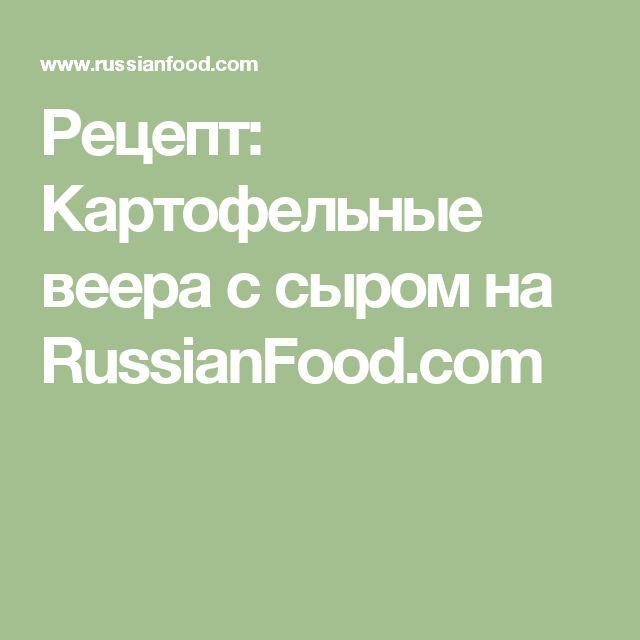 Рецепт: Картофельные веера с сыром на RussianFood.com