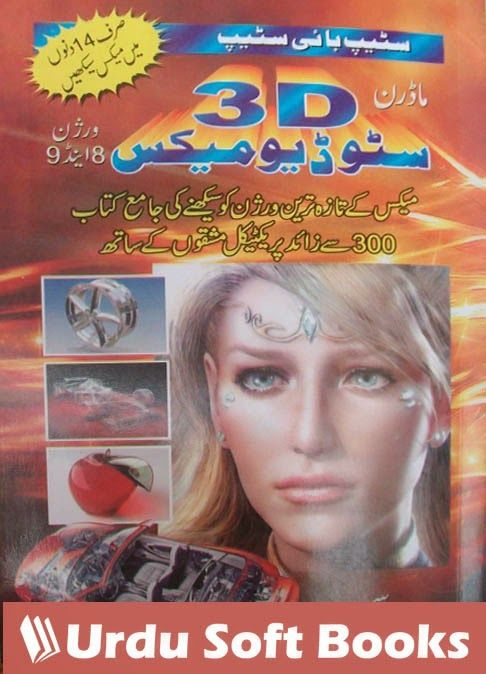 """Download Free PDF Book """"3d studio max"""" for free, Learn 3d studio max and get a good job.  The book """"3d studio max"""" is a detailed pdf book in Urdu language written by Irfana Yasmin making animation for a private TV channel in Pakistan. This is a detailed free pdf book about making animations with the help of 3d studio max. You can learn 3d studio max in 14 days as this book is designed for 14 days lessons and topics, but you have to work hard in order to learn 3d Studio Max."""