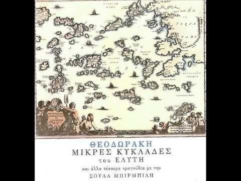 M.Θεοδωράκη-Οδυσ.Ελύτη «Μικρές Κυκλάδες» (όλο το έργο)