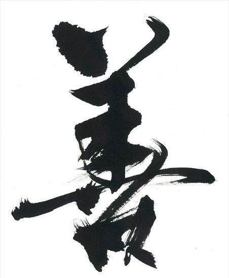 画禅至随筆 | 書家/書道家 木下真理子 公式サイト