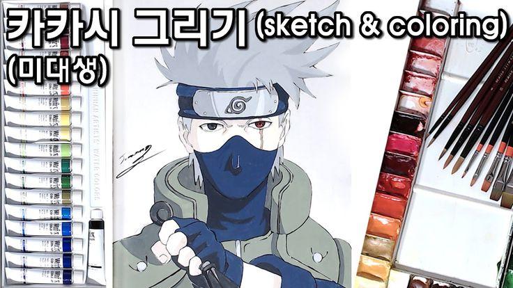 나루토 's 카카시 그림 그리기 | hatake kakashi Drawing - 미대생 조마문(Drawing Naruto char...