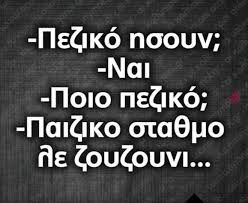 Image result for greek funny quotes