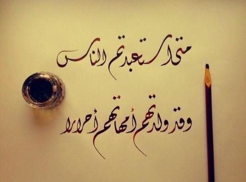 """""""متى استعبدتم الناس وقد ولدتهم امهاتهم أحراراً""""  - عمر بن الخطاب"""